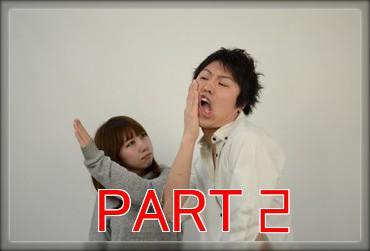 モテない男2